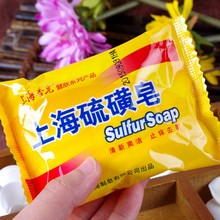 New Skin Conditions Acne Anti Fungus Perfume Butter Bubble Bath Healthy Soaps 85g China Sulfur Soap