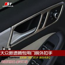 Car Handle special decorative frame cover Stainless steel for Volkswagen jetta mk6 2012 2013 2014