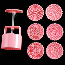 AMW 7pcs/set 100g Round Flowers Moon Cake Mold Hand Press Plastic Cake Decorating Tools