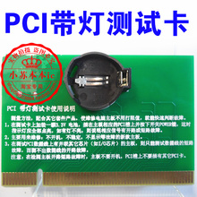 Computer Desktop PCI with light test card PCI with light tester test board short circuit and other failures Free shipping