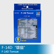 Trumpet hand 06220 1:350 US F-14D Tomcat fighter (6 Pack) Assembly model(China)