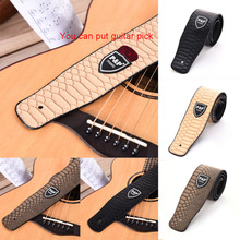 Snakeskin Pattern PU Leather Guitar Strap Electric Guitar Folk Guitar Shoulder Strap Three Color For Your Choice Worth To Buy