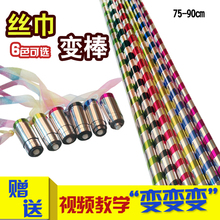 6pcs Telescopic jingubang magic wand magic bullet bar scarf better children's toy stall selling magic props(China)