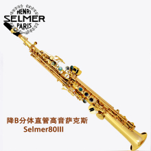 Taiwan Free Shipping 803 adjustable BB Soprano Saxophone instrument  perfect sound tube Selmer Sax