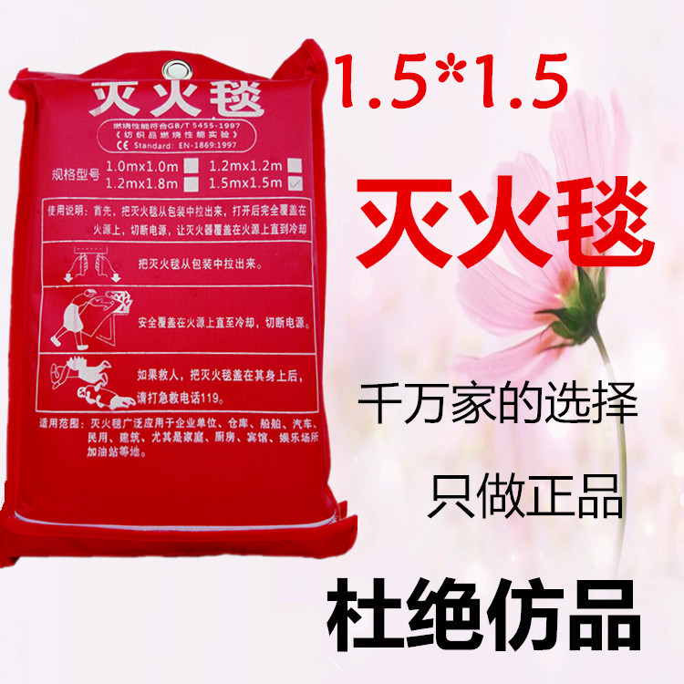 Fire extinguisher life - saving blanket glass fiber fire blanket blankets fire certification 1.5 * 1.5 meters<br>