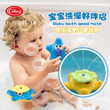Bathing water bath toy starfish BABY sassy toys Swimming toys WJ083