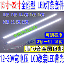 15 inch - 22 inch widescreen universal adjustable LED light bar kit LCD modified LED backlight adjustable brightness(China)