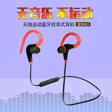 Ear-Hook Bluetooth Headphones V4.1 Bluetooth Earphone Stereo Bass Headsets Sports Music Earphone for Xiaomi Iphone 6/6S/7(China)