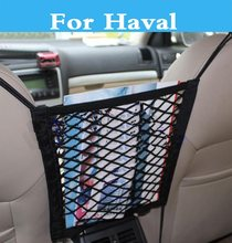 Car Back Seat Mesh Storage Bag Auto Net Organizer for Bag Luggage For Haima 3 7 S5 M3 JAC J2 J3 J4 J5 J7 S1 S3 S5 car styling