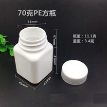 free shipping 70g 50pcs/lot white plastic square capsule bottle,pharmaceutical packaging plastic bottle