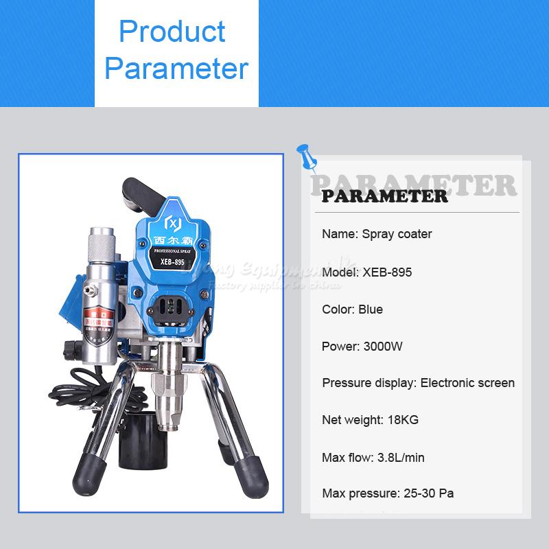 electric airless sprayer (5)