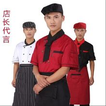 Black red white cook clothing short-sleeve spring and summer work wear set