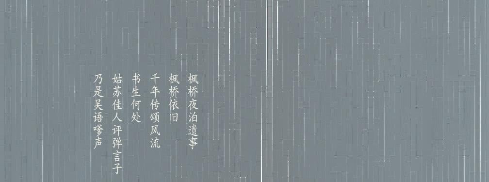 枫桥夜泊 大图音画(原创版),预览图10