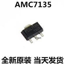 Free shipping 100PCS AMC7135PKFT AMC7135 SMD power LED driver chip SOT-89 MEL7135