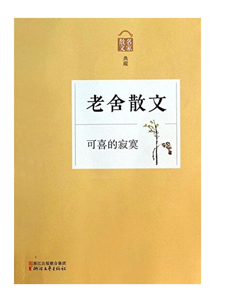 online get cheap essay literature com alibaba group booculchaha lao she collection of essays lovely lonely chinese classic modern literature in chinese