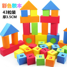 43pcs EVA Building blocks Digital addition and subtraction Foam Building blocks Assembled educational toys(China)