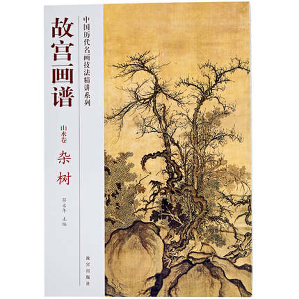 Landscape Paintings in the Imperial Palace - weed tree/ Chinese Art Drawing Book 8K <br>