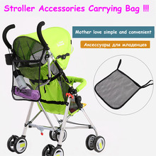 Baby Stroller Accessories Carrying Bag Baby Stroller Mesh Bag A Net Umbrella Strollers Car Umbrella Baby Car Bag Stroller Toys