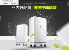 china guangdong Bear  CSJ-A02G1 household Dehumidifier  pumping machine  intelligent speed