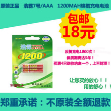 Special offer package Youhao PA 7 1200MAH high capacity rechargeable battery AAA /MP3/ remote camera Li-ion Cell