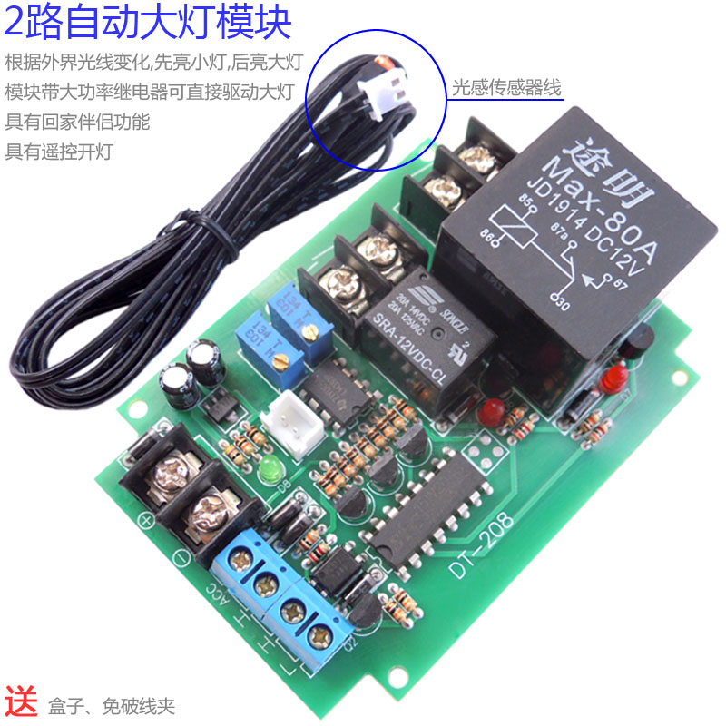 2 way automatic headlight module multi automatic automatic headlight module vehicle automatic headlight size light independent<br>