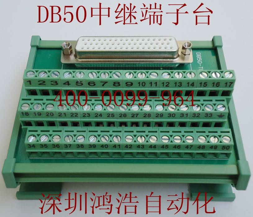 Db50 final relay station adapter board mounting DIN rail 103 X 87 mm<br>