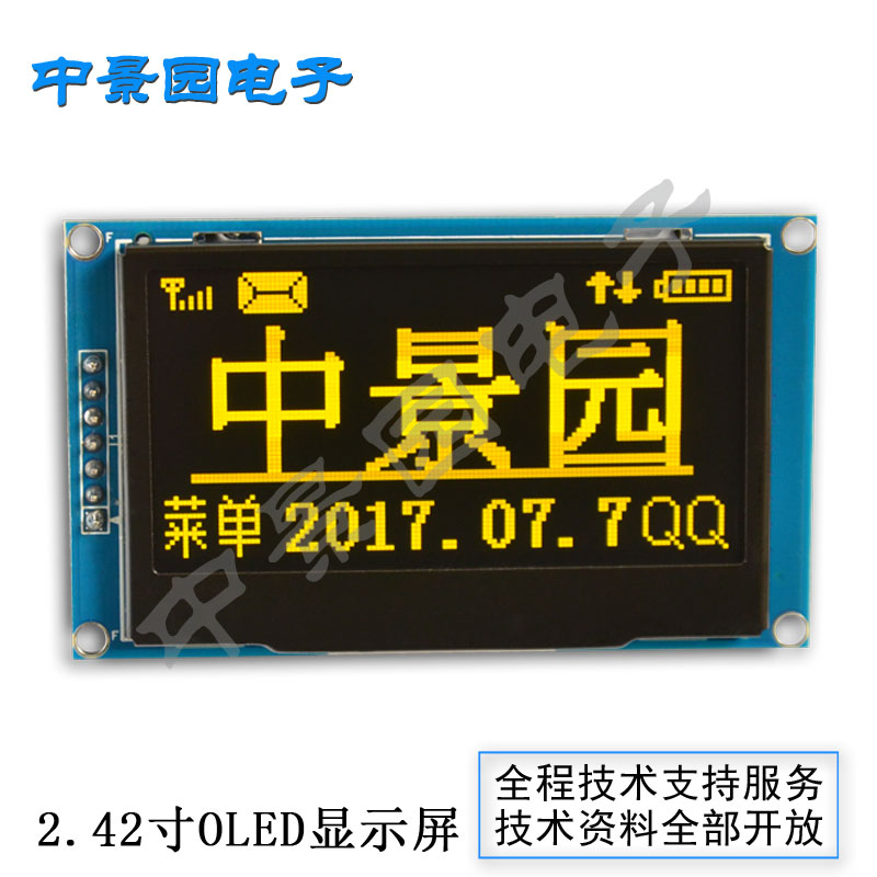 Wholesale 5pcs 2.42 12864 OLED Display Module  SPI Serial FOR Ardui C51 STM32 Yellow<br>