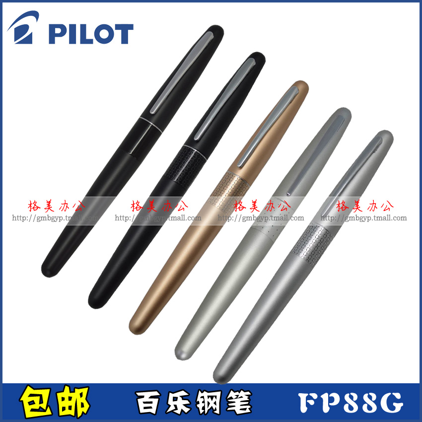 Pilot fountain pen fp88g metal pen<br>