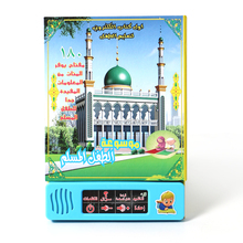 Arabic touch reading E-book multifuntion learning machine for Muslim Islamic kid,word&letter Daily Duaas eudcational book toy(China)