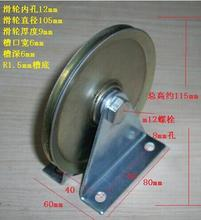 Wheel Diameter:105mm   U shaped groove steel wire rope pulley bearing