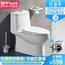 Annwa toilet, siphon toilet, bathroom, home, adults, water saving, silent toilet, AB15002(China)