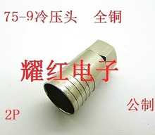 10PCSFull Copper Metric 75 9 Cold Pressure Head F Head Cable Joint Connector Cable TV Equipment