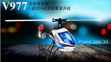 Newest WL V977 6CH 2.4G RC Helicopter Power Star X1 Brushless Flybarless 3D 6G Mode Aircraft Free Shipping