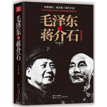 Mao Zedong and Chiang Kai-Shek Chinese leadership for the mountains <br>