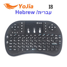 Israel Hebrew English Language Mini Keyboard 2.4G i8  Wireless Mini Keyboard Touchpad Mouse Combo For Tv box tablet mini pc ps3