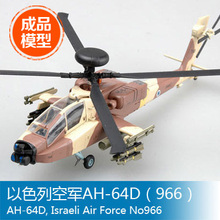 Trumpeter 1/72 finished scale model helicopter  37032 AH-64D Israeli Air Force No966