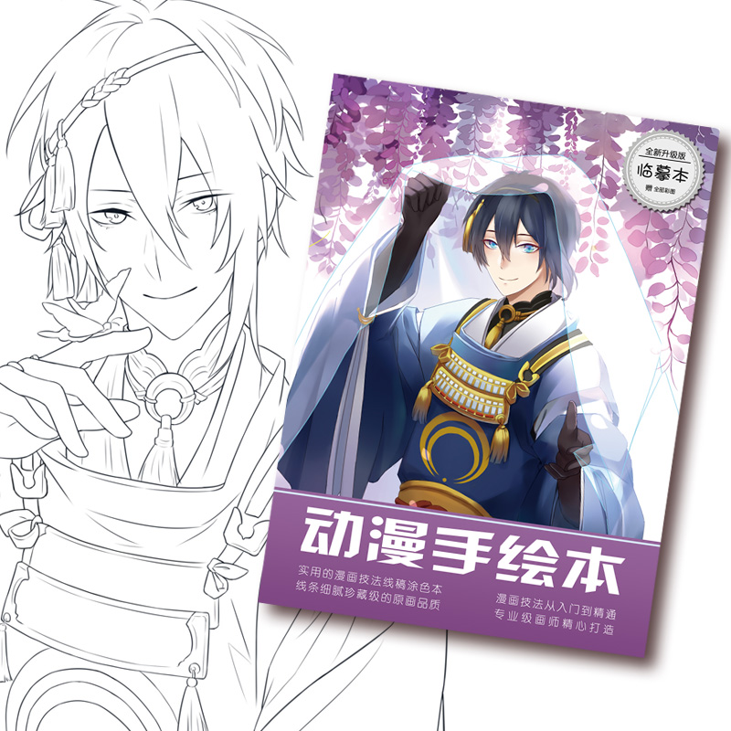 Touken Ranbu Anime Coloring Book For Children Adult Relieve Stress Kill Time Painting Drawing antistress Books gift(China)