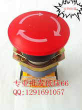 Wholesale Shanghai ERGONG LA39-11ZS emergency stop button button switch all the electrical appliances manufacturers