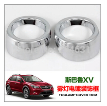 For SUBARU XV Hatchback 2012 2013 2014 special decoration front fog lamp cover box frame auto parts fast air ship