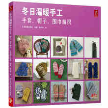 easy to understand Woven Winter scarves / scarves / hats / gloves / shawl crochet knitting book Chinese version Tutorial
