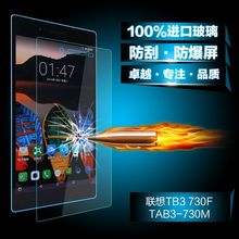 "9H Tempered Glass Screen Protector Film for Lenovo Tab 3 7 730F 730M 730X TB3-730F TB3-730X 7.0"" + Alcohol Cloth + Dust Absorber"