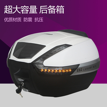 motorcycle tail box electric bicycle trunk scooter top case with LED lamp 38L
