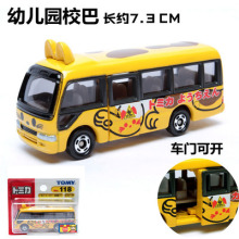 2016 new kindergarten school bus yellow car alloy pocket