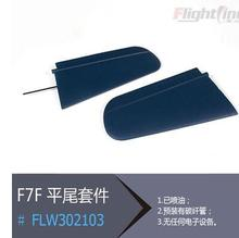 Buy Horizontal tail wing Freewing Flight Line F7F-3 tigercat rc plane for $24.00 in AliExpress store