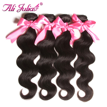 Julia Hair Products Brazilian Virgin Hair Bundles 3 pcs/Lot Brazilian Virgin Hair Body Wave 7A Unprocessed Human Hair Weaves