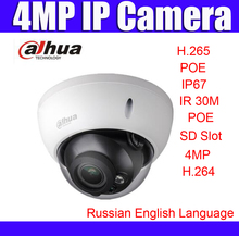 Dahua h.265 4MP ip camera IPC-HDBW4433R-S Replace IPC-HDBW4431R-S IK10 IP67 Waterproof with POE SD Card slot(China)