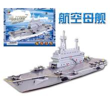 Educational toy creative military series Aircraft Carrier boat 3D paper DIY jigsaw puzzle model kits children boy gift toy 1set(China)
