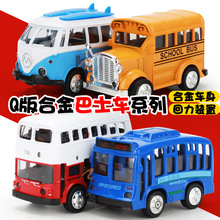 Hot 1:36 cute pull back alloy die-cast car model lovely school double-decker bus children car set independent box 4pcs per lot(China)