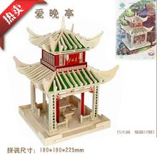 wooden 3D building model toy gift puzzle hand work assemble game Chinese woodcraft construction kit pavilion ai wan ting China
