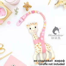 Sophie the giraffe strap harness toy saver leash holder teether clip chain with beads customized for baby name